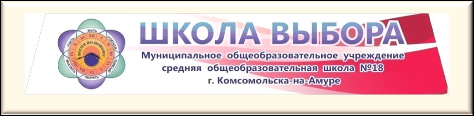 Школа №18 Комсомольск-на-Амуре